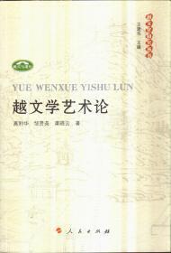 越文学艺术论