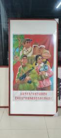 文革宣传画孤品,水粉手绘画心120厘米乘以78厘米