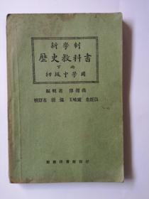 民国十四年五月四版《新学制历史教科书》下册,胡适等校订