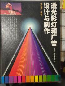 《透光彩灯箱广告设计与制作》