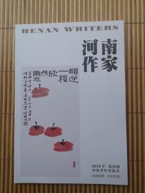 河南作家  2018.4