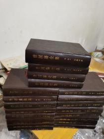 曾国藩全集 岳麓书社  豪华精装版20本合售
