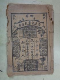 绘图 清廉方案杀子报(小子上学、狠心女人杀儿子、乾隆皇帝遊苏州、和尚偷人)