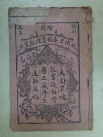 绘图 陈子春被害进龙宫(大闹皇榜、龙宫议招贤、唐三藏降生、逼勒成婚)