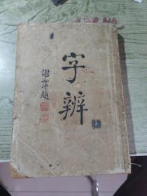 字辨,民国二十二年,武进顾询著,生活书店出版,有作者铭印版权章