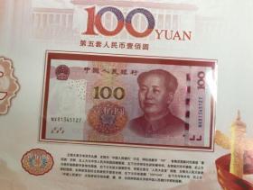 第五套人民币同号钞珍藏册尾4同号(1)