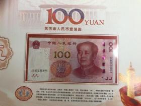第五套人民币同号钞珍藏册尾5同号(1)
