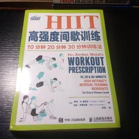HIIT高强度间歇训练:10分钟 20分钟 30分钟训练法