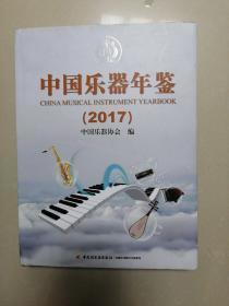 中国乐器年鉴(2017)