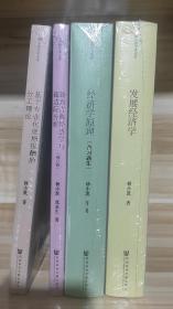 杨小凯作品:发展经济学+新兴古典经济学与超边际分析+基于专业化递增报酬的分工理论+经济学原理(四册合售)