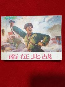 南征北战连环画