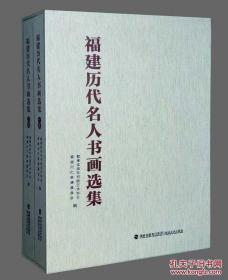 福建历代名人书画选集(2册合售 440位福建名人书画作品集483幅8开本重达14斤) 正版新书