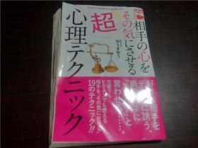 日本原版  相手の心をその気にさせる超心理テク二ツク ゆうきゆう著 2018年 32开平装