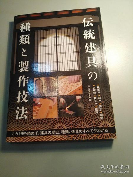 传统建筑的种类和制作方法(日文版)