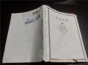 日本原版 美容事典 滨田マサル 讲谈社 2011年 32开平装