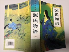 源氏物语 被称做日本<红楼梦>的作品