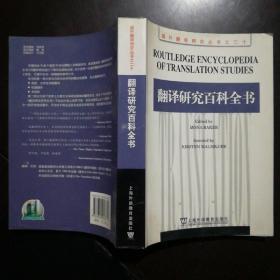 翻译研究百科全书