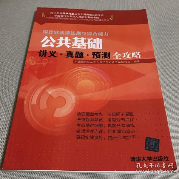 2014年银行从业人员资格认证考试·银行业法律法规与综合能力·公共基础:讲义·真题·预测全攻略