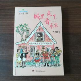 全球儿童文学典藏书系(注音版):城里来了音乐家