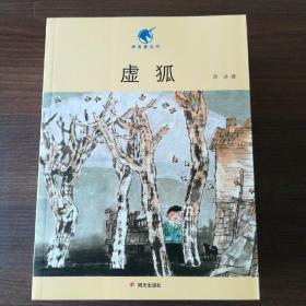 虚狐/独角兽丛书