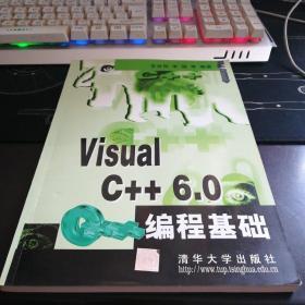 Visual C++6.0编程基础