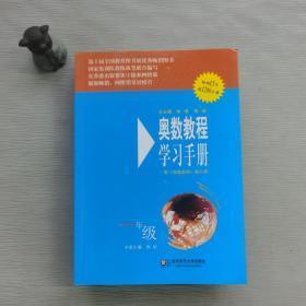 奥数教程学习手册(1年级)(第5版)(配奥数教程)