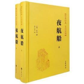 夜航船(全2册 传世经典 白文对照)