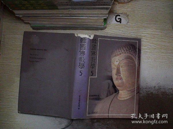 韩文书    韩国佛教学 5