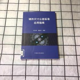 铸件尺寸公差标准应用指南