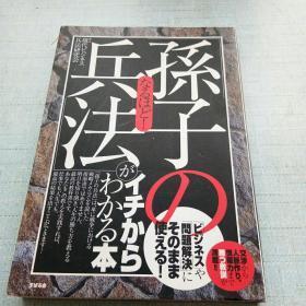 日文孙子兵法