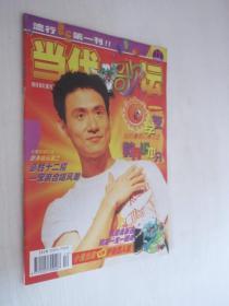 当代歌坛       1998年第12期    无中心彩页海报