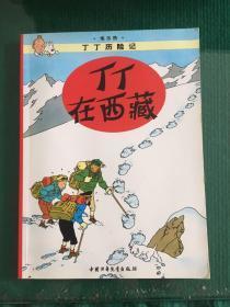 丁丁历险记·丁丁在西藏