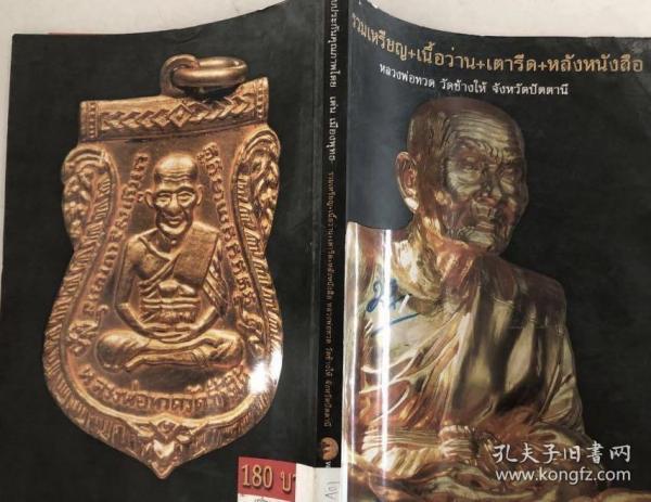 泰文原版 泰国长海寺稀有佛牌图集