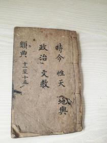 四書人物類典串珠卷十一至卷十五。