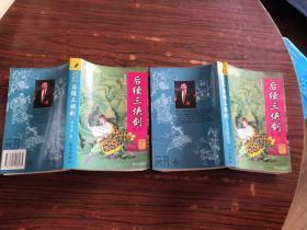 后续三侠剑(全二卷)私藏好品(1999一版一印)