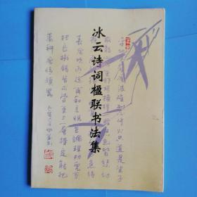 冰云诗词楹联书法集(16开铜板纸印刷)签名本