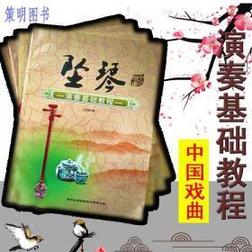 坠琴 演奏基础教程 吕剧坠琴曲谱书刘吉敏主编 中国戏曲
