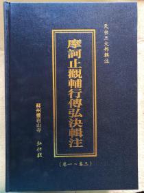 摩诃止观辅行传弘决辑注(全三册)