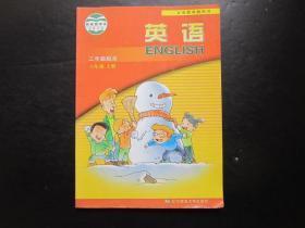 辽师大版小学英语教材三年级起点六年级上册【有笔迹】