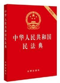 现货   中华人民共和国民法典(64开便携版 压纹烫金版)
