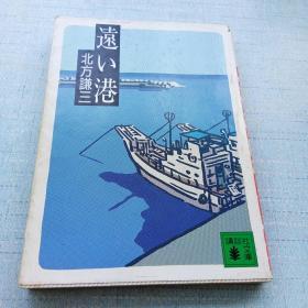 日文远い港