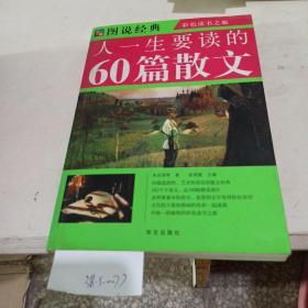 人一生要读的60篇散文