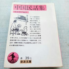 日文中国民话集