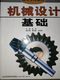 机械设计基础/高等学校教材