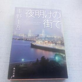 日文东野圭吾 [日文----1]