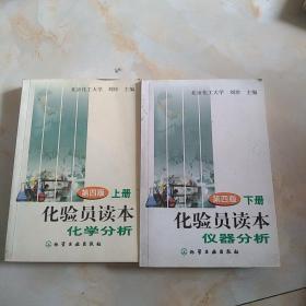 化验员读本(上下册)化学分析  仪器分析(第四版)两本合售