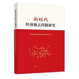 新时代经济热点问题研究 9787010216256 经济 经济学理论 其他经济学理论