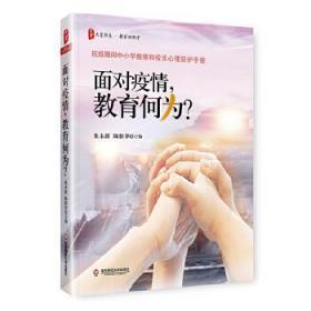 面对疫情,教育何为? 9787567599994 中小学教辅 教育理论/教师用书 心理健康