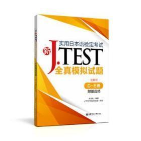 新J.TEST实用日本语检定考试全真模拟试题:D-E级 9787562861331 葡京在线网投 日语