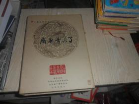 齐鲁青未了(十集大型纪录片DVD 附解说词)盒装